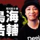 セガゲームス、PS4『龍が如く7 光と闇の行方』で出演陣のインタビュー映像を公開! 第3弾は「荒川真斗」役を演じる鳥海浩輔さん