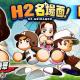 KONAMI、『パワプロ』で野球漫画の名作「H2」のコラボイベント「H2名場面!」を開始 「H2コラボ記念リセットガチャ」も開催