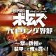【速報】「VR ZONE 」に新アクティビティ「装甲騎兵 ボトムズ バトリング野郎」が登場!! スコープドッグに搭乗して体験する世界初のVR-ATシミュレーター【追記】