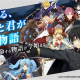 Clover Games、3Dターン制RPG『ロードオブヒーローズ』の日本版を配信開始 ガチャではなく好みにあったキャラクターを自由に購入可能