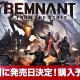 DMM GAMES、PS4『レムナント:フロム・ジ・アッシュ』日本語版を6月25日に発売! 吹き替えは井上喜久子さんや松岡禎丞さんなどを起用