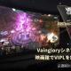 Super Evil Megacorp、「Vainglory国際プレミアリーグ」のライブビューイングをイオンシネマ京都桂川で開催