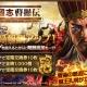 ネクソン、今夏配信開始予定の『三國志曹操伝 ONLINE』でガチャを楽しめるチケット「宝箱交換券」40枚が手に入る「シェアキャンペーン」を開催