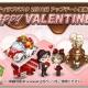 PATI Games、『アイラブパスタ』で「バレンタインデーキャンペーン」を開催 「ナチュラルウッド」のラッキーボックスも追加