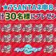 パオンDP、『エイリアンのたまご』でクリスマスキャラがあたるフォロー&RTキャンペーンを開催!