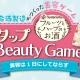 養命酒、オリジナルゲーム『フルーツとハーブのお酒美容ゲーム』を公開…女子あるある満載のスマホで遊べる美容ゲーム