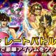 バンナム、『聖闘士星矢 シャイニングソルジャーズ』で世界中のユーザーと闘う「レートバトル」のプレイベントを開催!