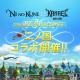 Netmarble、『リネージュ2 レボリューション』で『二ノ国』コラボレーションを30日より開催決定!