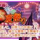 Quatro A、『東方キャノンボール』でイベント「一夜の夢!紅魔館の大夏祭り」を開催! 7種類のピックアップ召喚も