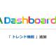 サイバーエージェント、「CA Dashboard」 betaに広告実績とメディア別傾向値の相対評価が可能な「トレンド機能」を追加!