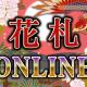 そらいろ、本格派オンライン花札対戦アプリ『花札 Online』をGoogle Playにてリリース