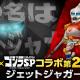 東宝、『ゴジラ バトルライン』で『ゴジラS.P』のコラボ第2弾開催! ジェットジャガーがプレイアブル兵器で参戦!