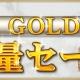 セガゲームス、『セガNET麻雀 MJ』で「GOLD増量セール」を開催中