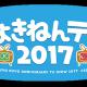 セガゲームス、 2月23日に「ぷよの日」を記念した生放送「ぷよきねんテレビ 2017」を実施 『ぷよぷよ!!クエスト』では特別クエスト実施