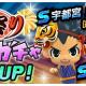 レベルファイブ、『イナズマイレブン SD』で納涼夏祭りキャンペーン&限定強化「メカ円堂編」開催!