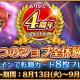 Snail Games Japan、『太極パンダ~はじまりの章~』にて4周年記念イベントを開催! スペシャル称号「4th勇者の証」を手に入れよう