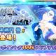 オルトプラス、『リリフレ』で「半蔵門 雪」の誕生日期間限定イベント「銀盤の妖精と乙女の祈り」を開催!