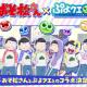 セガゲームス、『ぷよぷよ!!クエスト』で人気TVアニメ「おそ松さん」とのコラボ開催が決定! 6つ子ら人気キャラが『ぷよクエ』に登場!