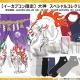 カプコン、『大神』キャラクターデザイナーによるイーカプコン限定描き下ろしグッズ9種を公開! 本日より予約受付を開始