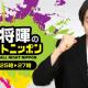 昨日(10月9日)のPVランキング…松坂桃李さんの『遊戯王 デュエルリンクス』の熱いトークが1位