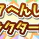 セガゲームス、『ぷよぷよ!!クエスト』で9月の「★7 へんしんキャラクター」を公開 対象キャラをピックアップした「スペシャルセレクトガチャ」も登場