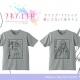 アルマビアンカ、通販サイト「AMNIBUS」で『マギアレコード 魔法少女まどか☆マギカ外伝』のラインアートTシャツの受注販売を開始