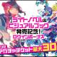 Studio MGCM、『マジカミ』でラノベ&ビジュアルファンブック発売記念ログボを30日より開始