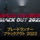 CygamesPictures、ショートアニメフィルム『ブレードランナー ブラックアウト 2022』を制作 渡辺信一郎監督のコメント付きティザー映像を公開
