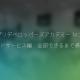 ユニティ、Unityの機能をより深く学べるモバイルゲーム開発者向けワークショップイベントを2月19日に大阪で開催