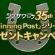 コーエーテクモ、競馬SLG「Winning Post」シリーズでシブサワ・コウ35周年を記念したゲーム内アイテムプレゼント「35周年記念賞」を実施