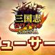 リアルタイム戦略バトルゲーム『三国志ロワイヤル アリーナ』でプロデューサーレターvol.2を公開
