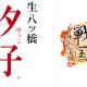 サイバード、『イケメン戦国◆時をかける恋』×「生八ッ橋 夕子」パッケージコラボレーションが決定!