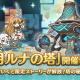 Cygames、『プリンセスコネクト!Re:Dive』で高難易度クエスト「ルナの塔」を5月13日12:00より開催!