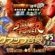 ステアーズ、『デスティニーチャイルド』が対戦格闘ゲーム「ストリートファイター」とコラボ! 春麗やキャミィが手に入るピックアップ召喚を実施
