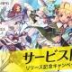 ゲームオン、ファンタジーアクションRPG『フィンガーナイツクロス』を配信開始! 「リリース記念召喚」イベントも開催中!