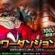 アソビズム、『ドラゴンポーカー』で新イベント「タワーダンジョン」を本日より本開催! 「第93回コロシアム本戦」も開催中!