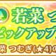 アニプレックス、『マギレコ』で「若菜つむぎ ピックアップガチャ」とイベント「トリック☆トラブル☆学園祭」を開始!