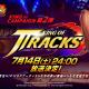 Netmarble、『THE KING OF FIGHTERS ALLSTAR』で有名HIP HOPアーティストたちによる楽曲バトル番組「KING OF TRACKS」を7月14日24時に放送決定!