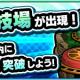 ミクシィ、『モンスト』に特別イベントクエスト「閃きの遊技場」が9月13日12時より登場!