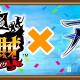マイネットゲームス、『戦の海賊』でコアエッジの『アルテイルクロニクル』とのコラボCPを開催 限定海賊の手配書や強化アイテムなどが獲得可能!!