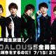 ジークレスト、若手声優5人組「GOALOUS5」 初の生放送「声福生放送!GOALOUS5 全員集合!〈重大報告をするのだ!〉」を7月15日に放送