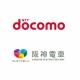 NTTドコモと阪神電気鉄道、甲子園球場と阪神タイガースにおけるデジタル分野での協業の検討