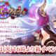 エイチーム、『少女☆歌劇 レヴュースタァライト -Re LIVE-』で新イベント「麗しき獣とワルツを」を2月19日16時より開催!