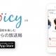 Voicy、声で記事が楽しめる放送局アプリ『Voicy』β版をAppStoreでリリース…年内に正式版をリリース予定