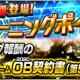 KONAMI、『プロ野球スピリッツA』でイベント「ターニングポイント」を開催! 「SランクOB契約書(第5弾)」が手に入る!