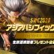 COM2US、『サマナーズウォー: Sky Arena』のeスポーツイベント「SWC2020アジアパシフィックカップ」を11月1日12時より開催