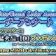 FGO ARCADE PROJECT、「第2回 Fate/Grand Order Arcade ユーザーアンケート」を実施 回答者に「叡智の猛火 ALL★4(SR)」×100をプレゼント