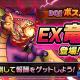 スクエニ、『ドラゴンクエストタクト』で「DQIイベント」の第3弾コンテンツを追加 ボスバトルに「EX竜王」が登場!