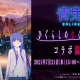 UUUM、『青鬼オンライン』で「ひぐらしのなく頃に 卒」とのコラボを開催! 「貞子」「妖怪大戦争 ガーディアンズ」コラボも