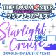 「アイドルマスターシンデレラガールズスターライトクルーズ」が19年1月に開催…キャストによるトーク&ライブ、作品にちなんだ船内アクティビティが楽しめる